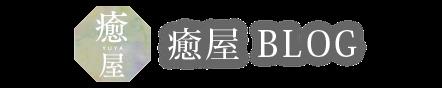 癒屋Chakura ブログ