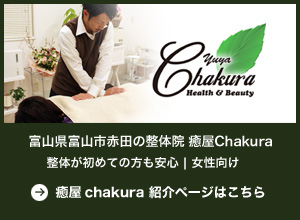 癒屋Chakura 紹介ページ
