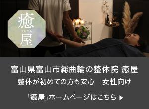 癒屋 紹介ページ