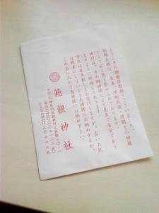 箱根神社のお守り